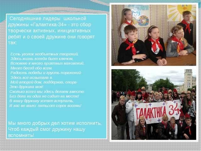 Сегодняшние лидеры школьной дружины «Галактика-34» - это сбор творчески акти...