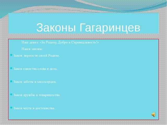 Законы Гагаринцев Наш девиз: «За Родину, Добро и Справедливость!» Наши закон...