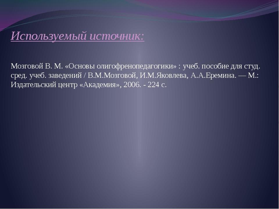 Используемый источник: Мозговой В. М. «Основы олигофренопедагогики» : учеб. п...