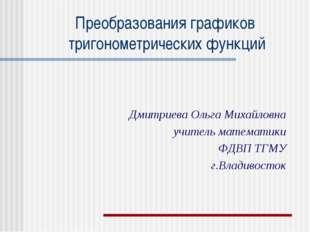 Преобразования графиков тригонометрических функций Дмитриева Ольга Михайловна