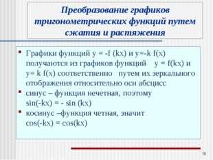 * Графики функций у = -f (kx) и у=-k f(x) получаются из графиков функций у =