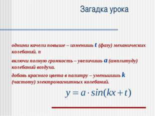Загадка урока одними качели повыше – изменишь t (фазу) механических колебаний