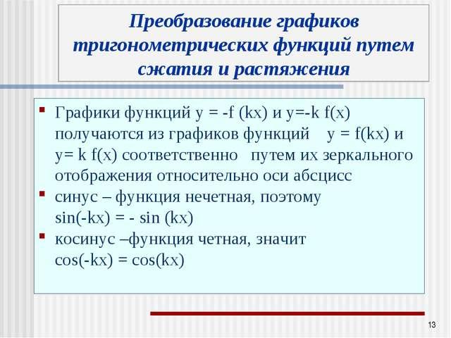 * Графики функций у = -f (kx) и у=-k f(x) получаются из графиков функций у =...