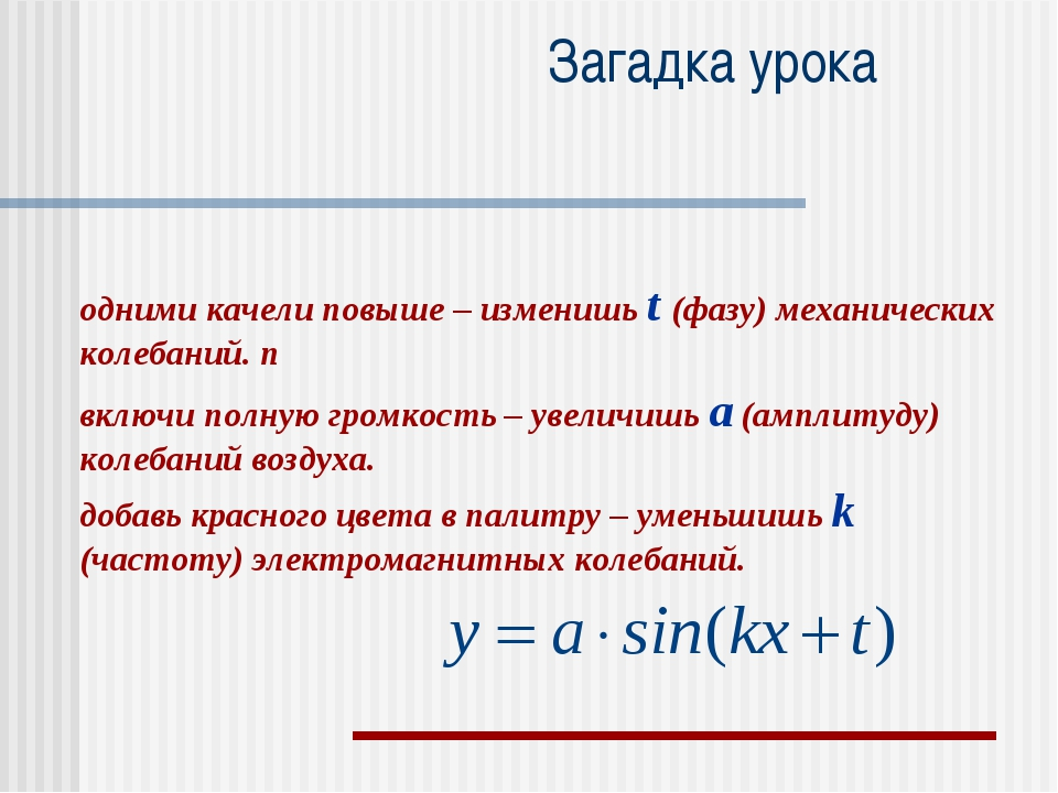 Загадка урока одними качели повыше – изменишь t (фазу) механических колебаний...