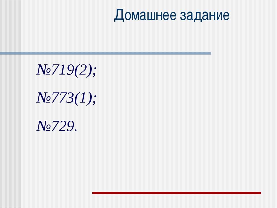 Домашнее задание №719(2); №773(1); №729.
