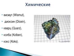 висмут (Wismut), диоксин (Dioxin), кварц (Quarz), колба (Kolben), кокс (Koks).