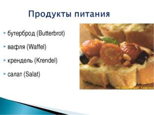 бутерброд (Butterbrot) вафля (Waffel) крендель (Krendel) салат (Salat)