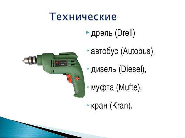 дрель (Drell) автобус (Autobus), дизель (Diesel), муфта (Mufte), кран (Kran).