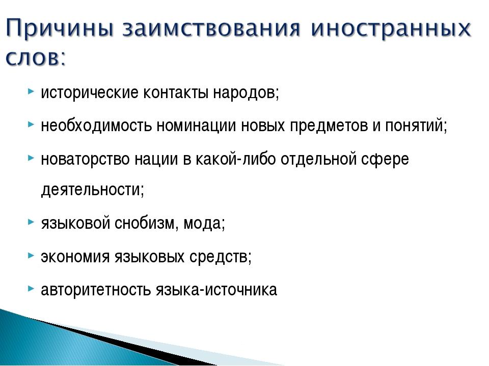 исторические контакты народов; необходимость номинации новых предметов и поня...