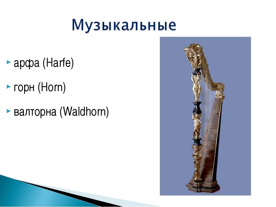 арфа (Harfe) горн (Horn) валторна (Waldhorn)