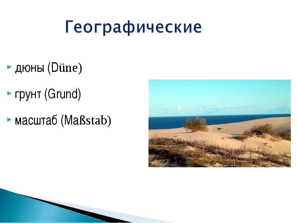 дюны (Düne) грунт (Grund) масштаб (Maßstab)