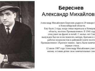 Береснев Александр Михайлович Александр Михайлович Береснев родился 29 января