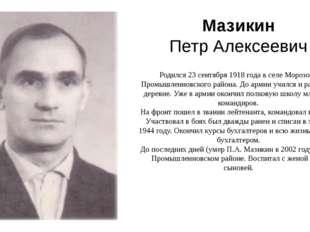 Мазикин Петр Алексеевич Родился 23сентября 1918 годав селе Морозово Промышл