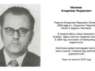 Матвеев Владимир Федорович Родился Владимир Фёдорович24 июля 1932 годав с.