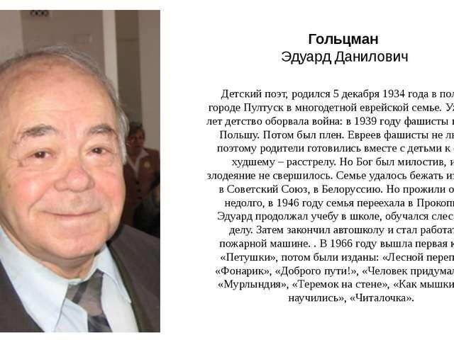 Гольцман Эдуард Данилович Детский поэт,родился 5декабря 1934 годав польск...