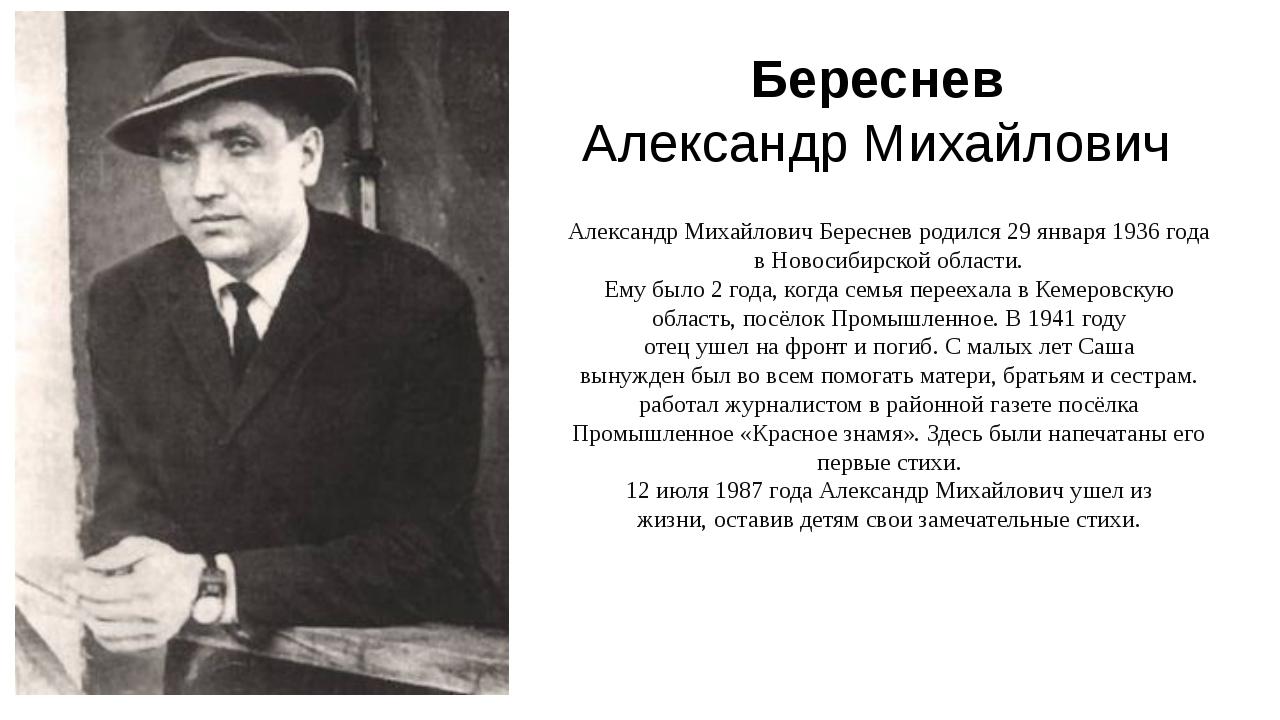 Береснев Александр Михайлович Александр Михайлович Береснев родился 29 января...