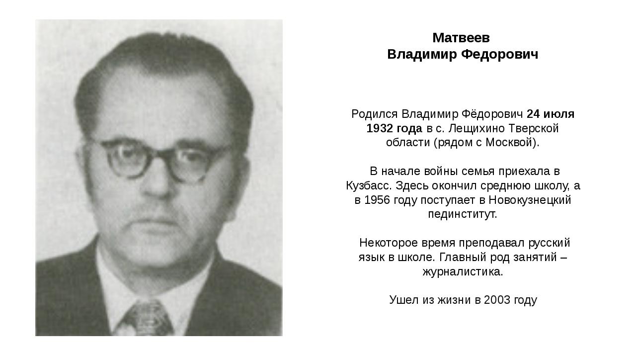 Матвеев Владимир Федорович Родился Владимир Фёдорович24 июля 1932 годав с....