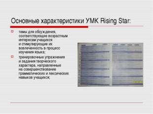 Основные характеристики УМК Rising Star: темы для обсуждения, соответствующие