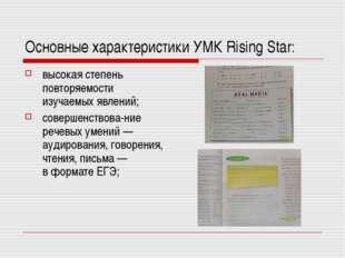 Основные характеристики УМК Rising Star: высокая степень повторяемости изучае