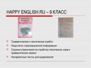 HAPPY ENGLISH.RU – 9 КЛАСС Грамматические и лексические ошибки Недостаток стр