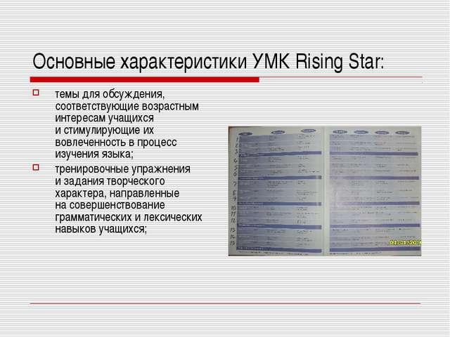 Основные характеристики УМК Rising Star: темы для обсуждения, соответствующие...