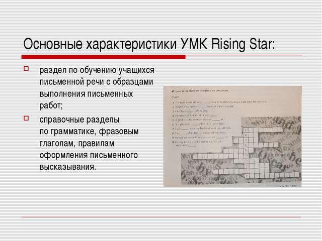 Основные характеристики УМК Rising Star: раздел пообучению учащихся письменн...