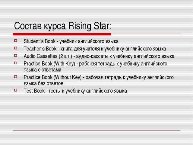 Состав курса Rising Star: Student`s Book - учебник английского языка Teacher`...