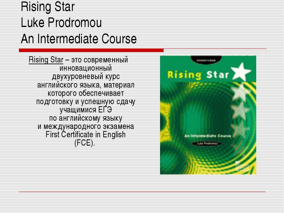 Rising Star Luke Prodromou An Intermediate Course Rising Star – это современн...