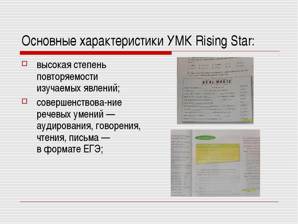 Основные характеристики УМК Rising Star: высокая степень повторяемости изучае...