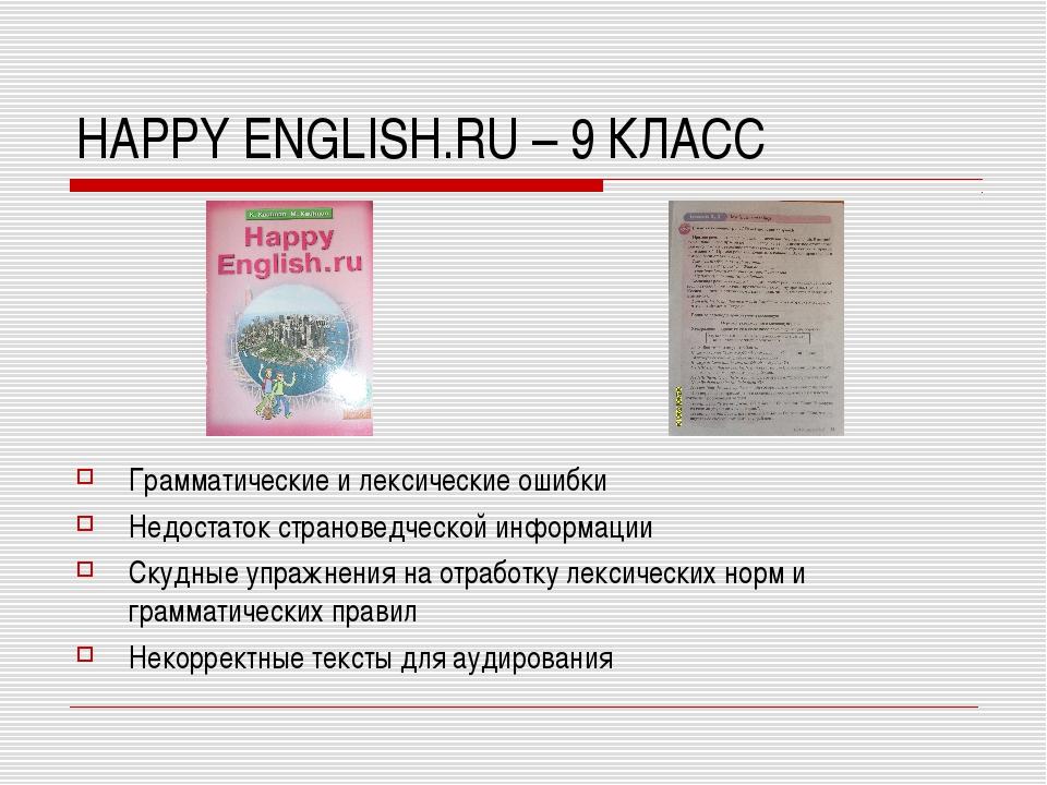 HAPPY ENGLISH.RU – 9 КЛАСС Грамматические и лексические ошибки Недостаток стр...