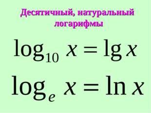 Десятичный, натуральный логарифмы