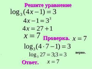 ; Проверка. верно. . Решите уравнение Ответ.