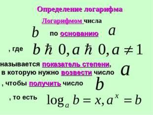 Логарифмом числа по основанию , где называется показатель степени, в которую