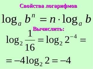 Свойства логарифмов Вычислить: