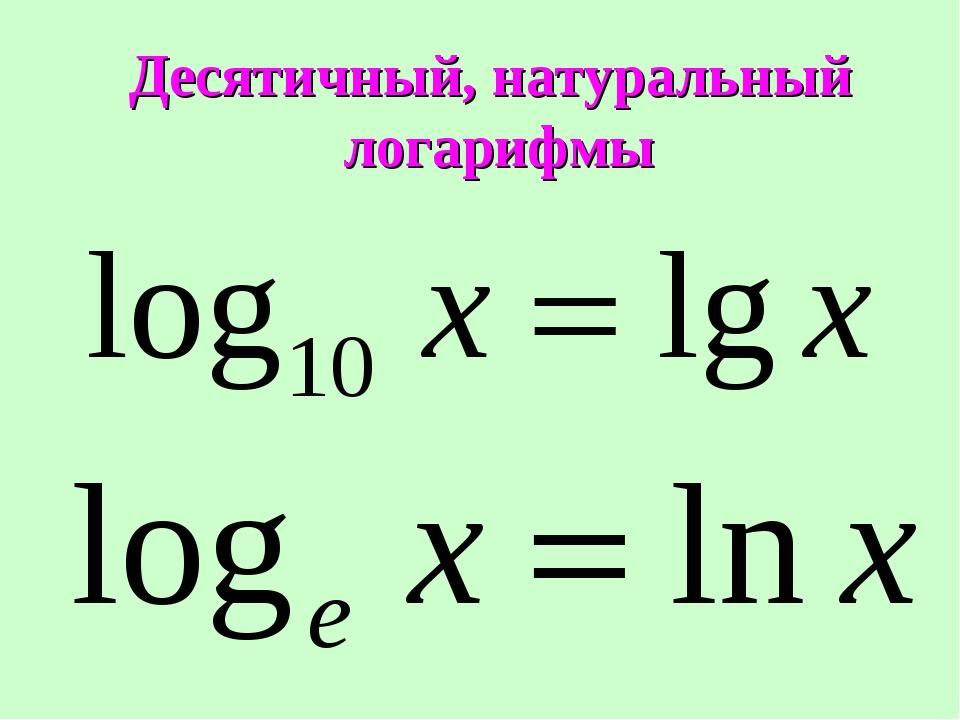 Связь десятичного и натурального логарифма