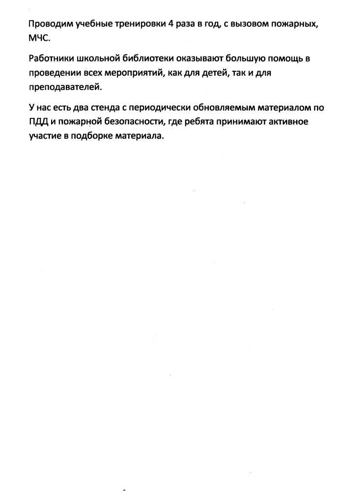 C:\Documents and Settings\Пользователь\Рабочий стол\внеклассная работа по предмету ОБЖ\6.jpg