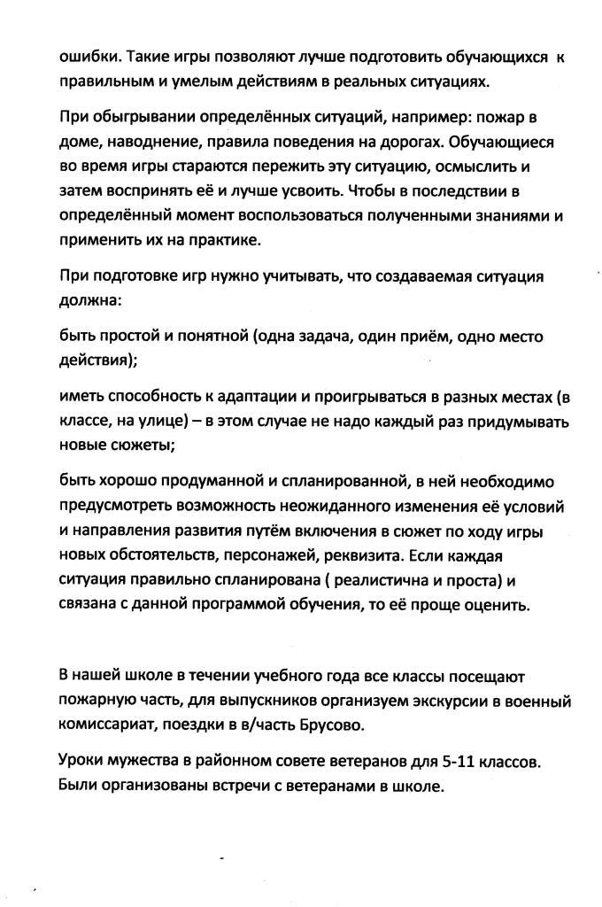 C:\Documents and Settings\Пользователь\Рабочий стол\внеклассная работа по предмету ОБЖ\4.jpg