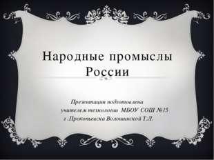 Народные промыслы России Презентация подготовлена учителем технологии МБОУ СО