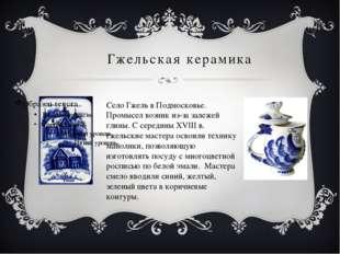 Гжельская керамика Село Гжель в Подмосковье. Промысел возник из-за залежей гл