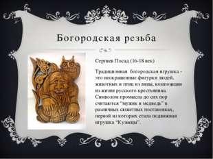 Богородская резьба Сергиев Посад (16-18 век) Традиционная богородская игрушка