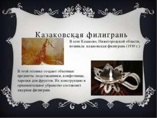 Казаковская филигрань В селе Казаково, Нижегородской области, возникла казако