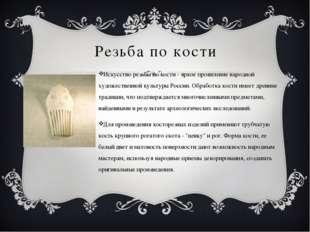 Резьба по кости Искусство резьбы по кости - яркое проявление народной художес