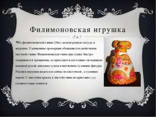 Филимоновская игрушка Из филимоновской глины (16в.) делали разную посуду и иг