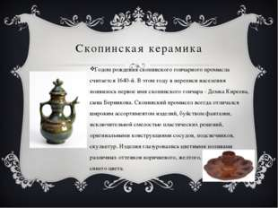 Скопинская керамика Годом рождения скопинского гончарного промысла считается