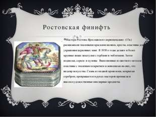 Ростовская финифть Мастера Ростова-Ярославского первоначально (17в.) расписыв