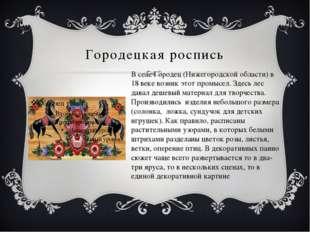 Городецкая роспись В селе Городец (Нижегородской области) в 18 веке возник эт