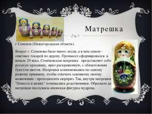 Матрешка г Семенов (Нижегородская область). Вокруг г. Семенова было много лес