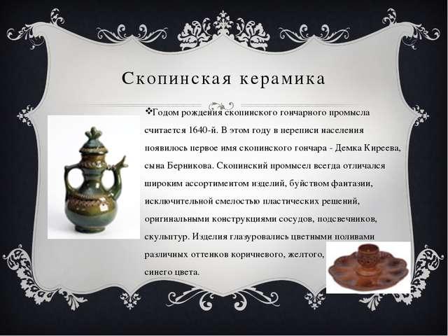 Скопинская керамика Годом рождения скопинского гончарного промысла считается...