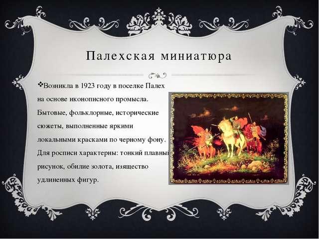 Палехская миниатюра Возникла в 1923 году в поселке Палех на основе иконописно...