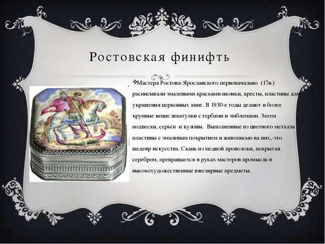 Ростовская финифть Мастера Ростова-Ярославского первоначально (17в.) расписыв...